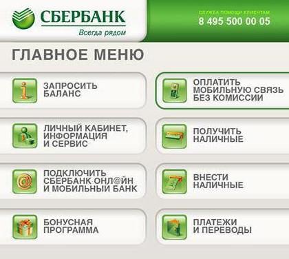 dengi-s-kartochki-sberbanka-v-bankomate