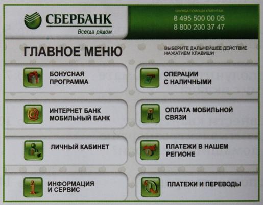 kak-raspechatat-chek-v-bankomate-sberbanka