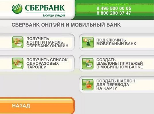 mobilniy-bank-sberbank