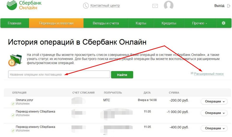 sberbank-online-kak-raspechatat-chek