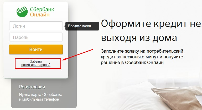 vosstanovit-parol-sberbank-online