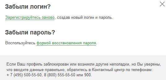 zabili-parol-sberbank-online