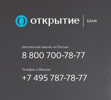 bank-open-telefon