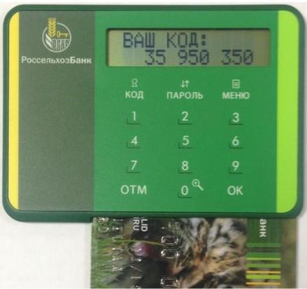 online-rshb-kriptokalkulator