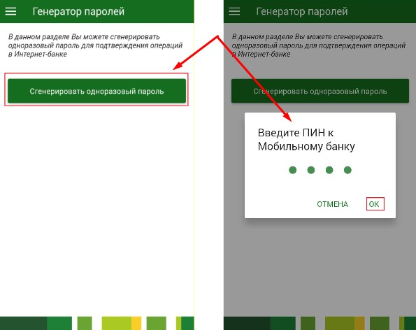 online-rshb-mobil-prilozenie2
