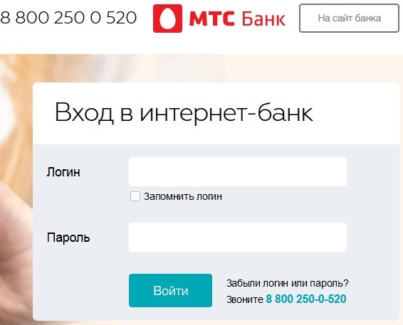 mts-bank-login