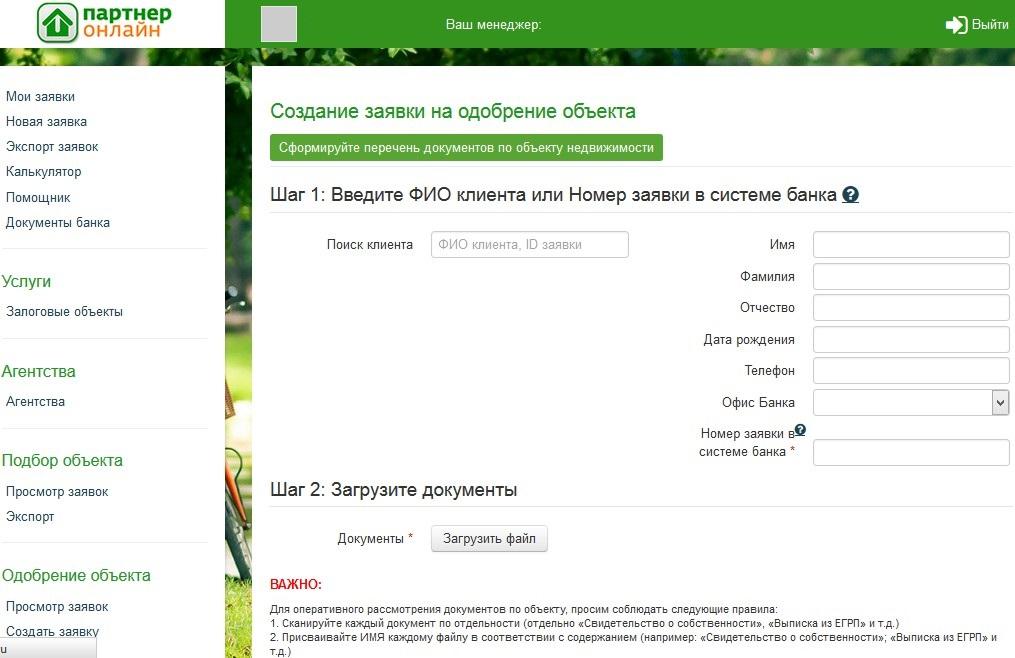 sberbank-partner-online-domcklik