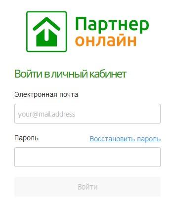 sberbank-partner-online