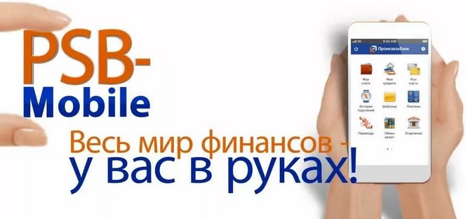 business-psbank-mobile