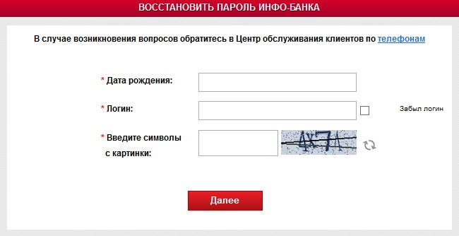 infobank-rusfinance-parol