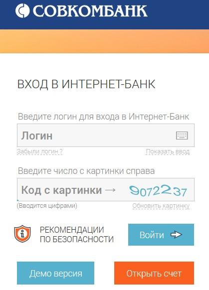 online-sovcombank-login