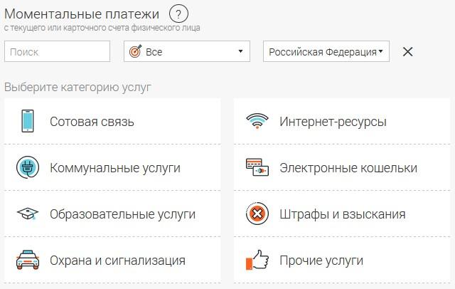 sovcombank-moment-platez