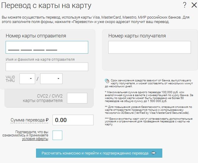 sovcombank-perevod-s-karti-na-kartu