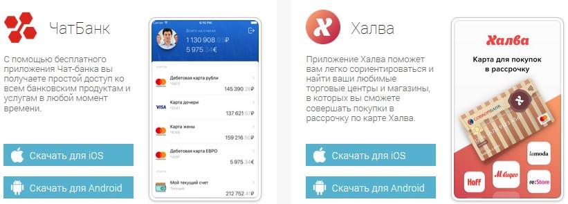 sovcombank-prilozenie-halva