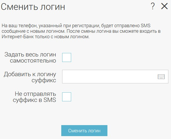sovcombank-smenit-login