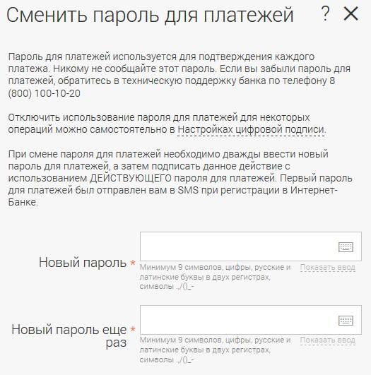 sovcombank-smenit-parol