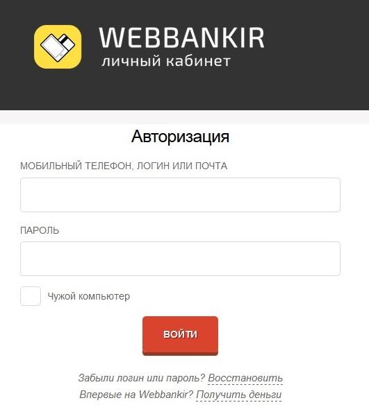 webbankir-lk-login