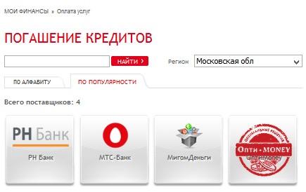 Enter UniCredit» («Энтер ЮниКредит банк»): вход в личный кабинет интернет-банка для физических и юридических лиц на официальном сайте и регистрация, Банки Перми