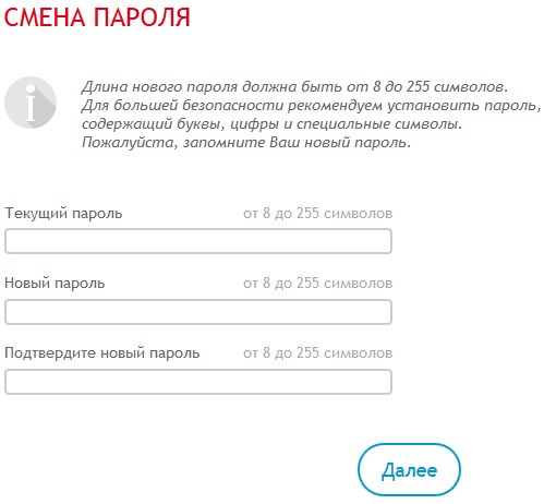 enter-unicredit-smena-parolya